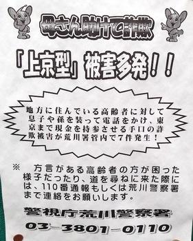 上京型詐欺.JPG