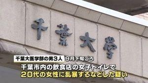 千葉大医学部 5年生 3人 集団暴行事件 進捗 発表せず 詳細 未公開.jpg