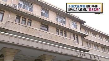 千葉大学 医学部 女性 集団暴行事件 氏名 公開 顔画像 集団写真 ネット上 流出.jpg