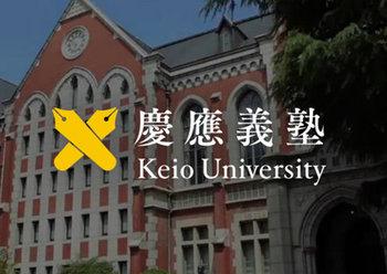 慶応大学 宋 広告学研究会 集団暴行事件 被害者 示談には応じない.jpg