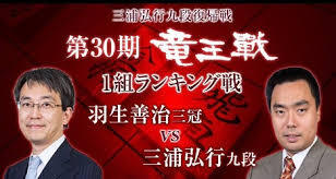 竜王戦 ランキング戦 1組 三浦弘行九段 羽生善治三冠 結果.jpg