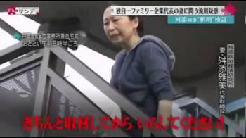 舛添要一 妻 舛添雅美 マジ切れ フジテレビ 取材 反論.jpg