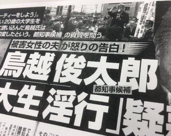 鳥越俊太郎 上智大学 大学2年生 女子大生 キスを強要 出入り禁止.jpg